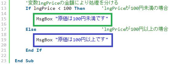 If文の分岐条件をやさしく解説