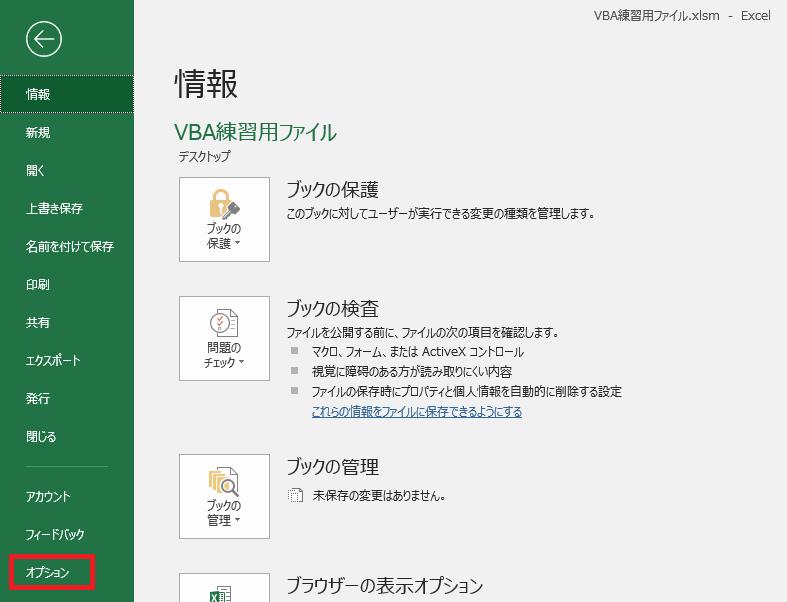 Excelバックステージビューのオプションを選択
