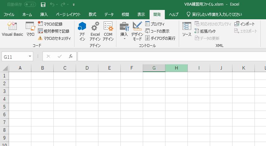 Excelメニューに開発タブが表示される