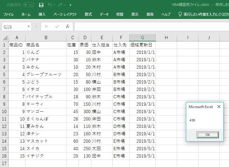 Do~Loopを使って合計を算出した結果