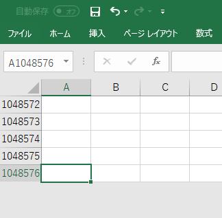 Excel最終号番号をやさしく説明