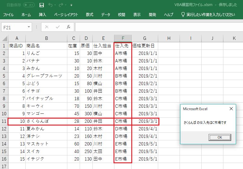 Select文を含むVBAサンプルコードの実行結果