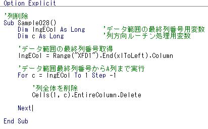 Excelワークシート列削除用サンプルファイル