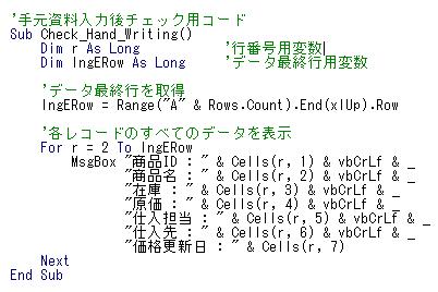 手書き資料チェック用VBAサンプルコード