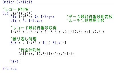 Excel行削除用VBAサンプルコード