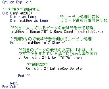 小計行を削除するVBAサンプルコード