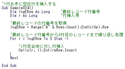 Excelシートに行挿入するVBAサンプルコード