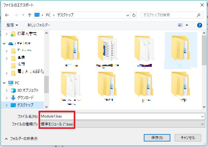 標準モジュールエクスポート保存画面
