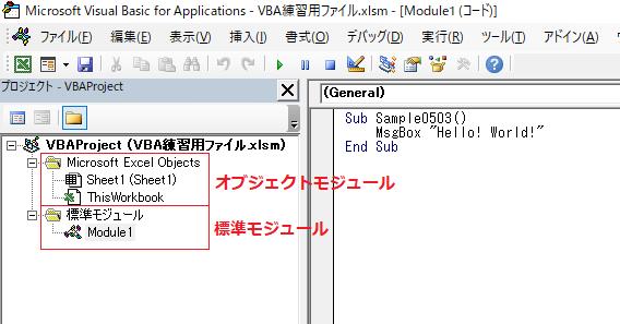 オブジェクトモジュールと標準モジュール
