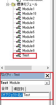 標準モジュールの名前の変更方法