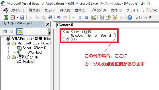 VBAコード実行前のカーソル位置確認