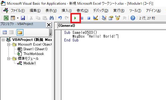 VBAコード実行のためのVBE画面上の実行ボタン