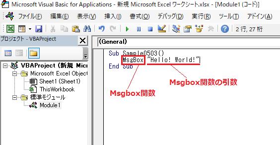 Msgbox関数の使い方説明