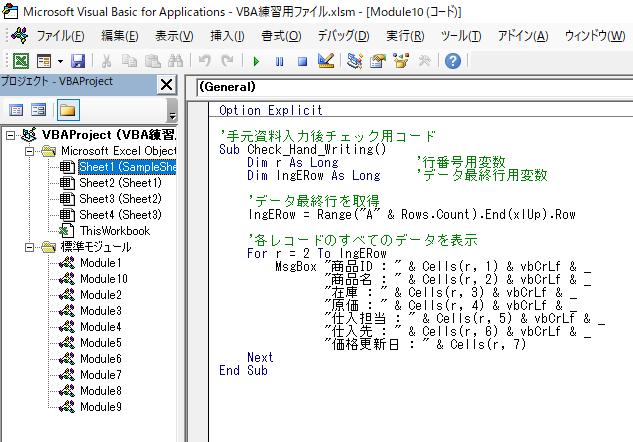 VBE画面のサンプル用標準モジュール