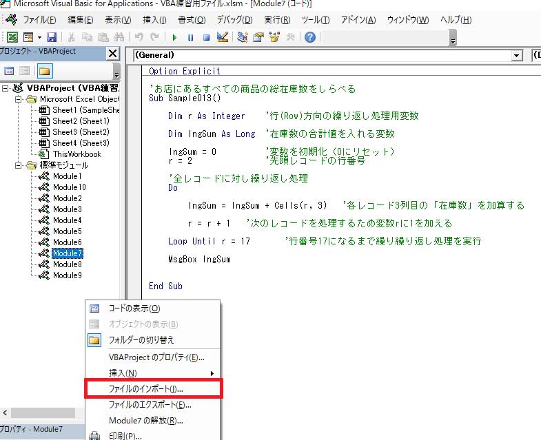 標準モジュールインポート方法