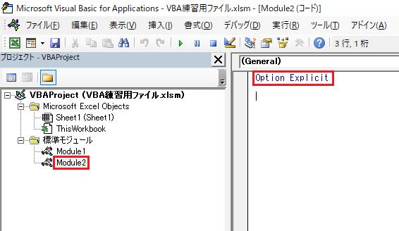 Option Explicitがモジュール上部に自動表示される