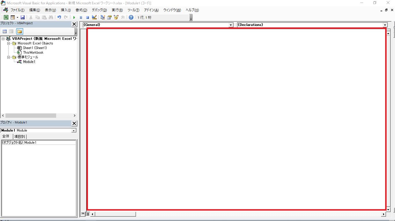 標準モジュール挿入後VBE画面