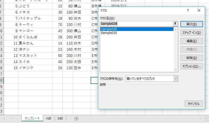 開発タブからVBAコードを実行