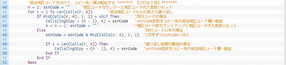 プロセス4のVBAコードを抜粋