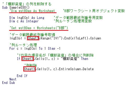 オブジェクト名を使った棚卸資産列削除のVBAサンプルコード