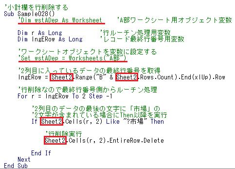 オブジェクト名を使った小計行削除のVBAサンプルコード