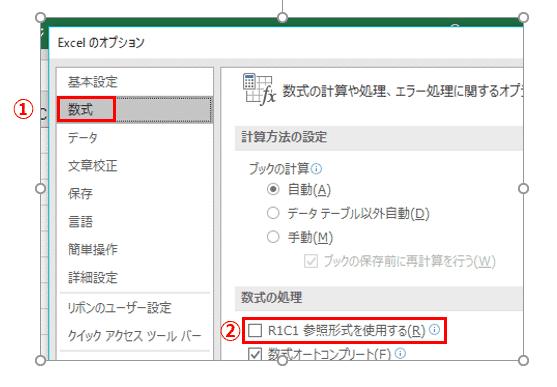 Excelオプション画面で数式をクリック