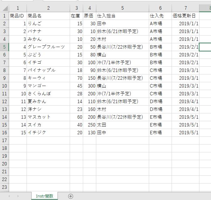 InStr関数説明用Excelワークシート