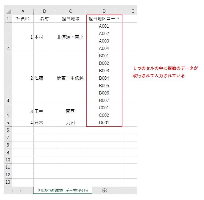 1セル1データにする前のサンプルシート