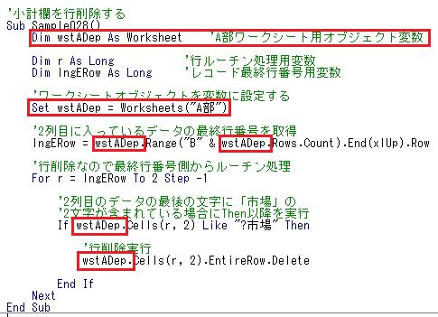 ワークシート名を使う小計行削除のVBAサンプルコード