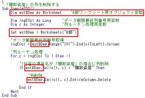 ワークシート名を使う棚卸資産列削除のVBAサンプルコード