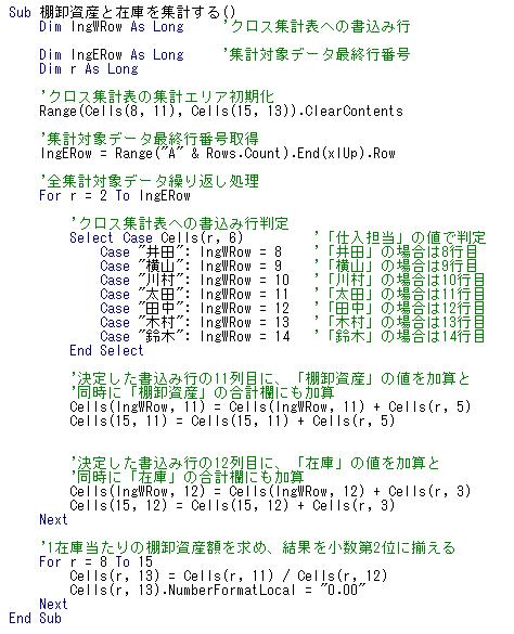 同一シート上に結果表を作るVBAサンプルコード