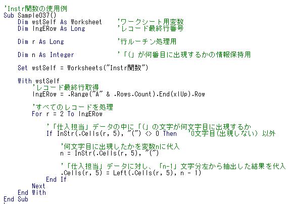 InStr関数を使ったVBAコードの例