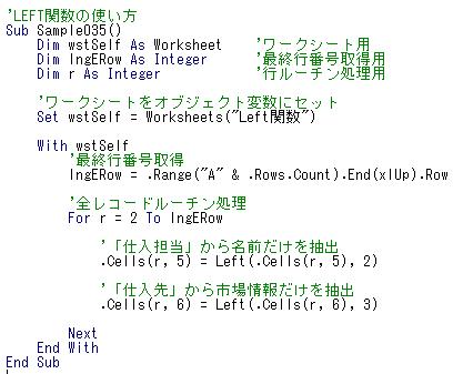 Left関数を使ったVBAサンプルコード