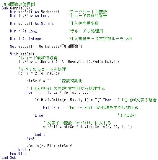 VBAにMid関数とLen関数を使用したサンプルコード