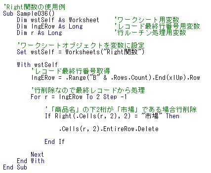Right関数を使ったVBAサンプルコード