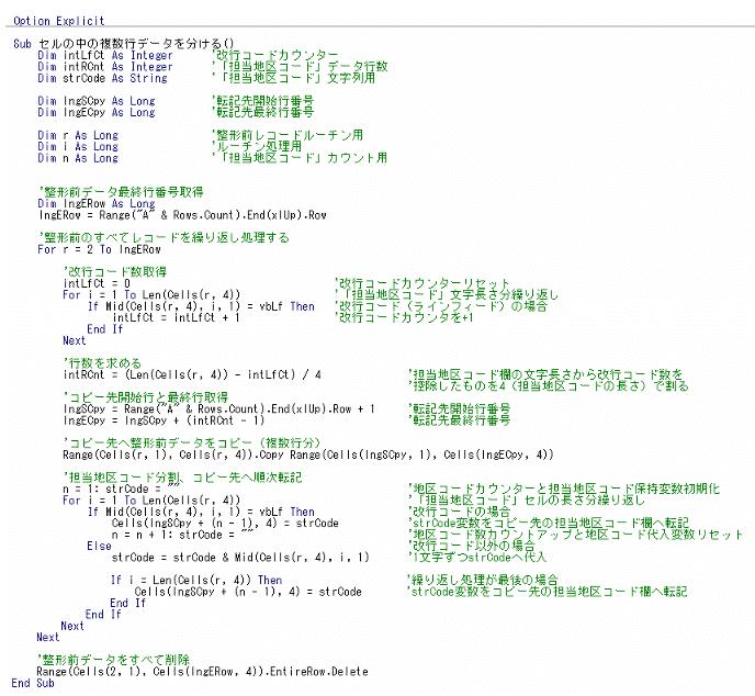 1セル複数データを1セル1データに分解するVBAコードのサンプル