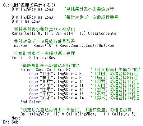 VBAサンプルコード