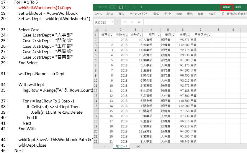 自ブックのシートをコピーして新しいブックを作るVBAコード