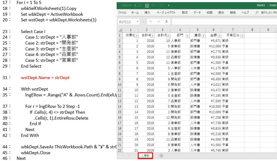 VBAコード31行目実行後の状態(i=1の時の例)
