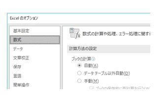 Excelオプション ⇒ 数式をクリック後画面