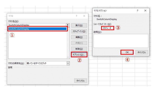 マクロメニューからのショートカットキー設定方法