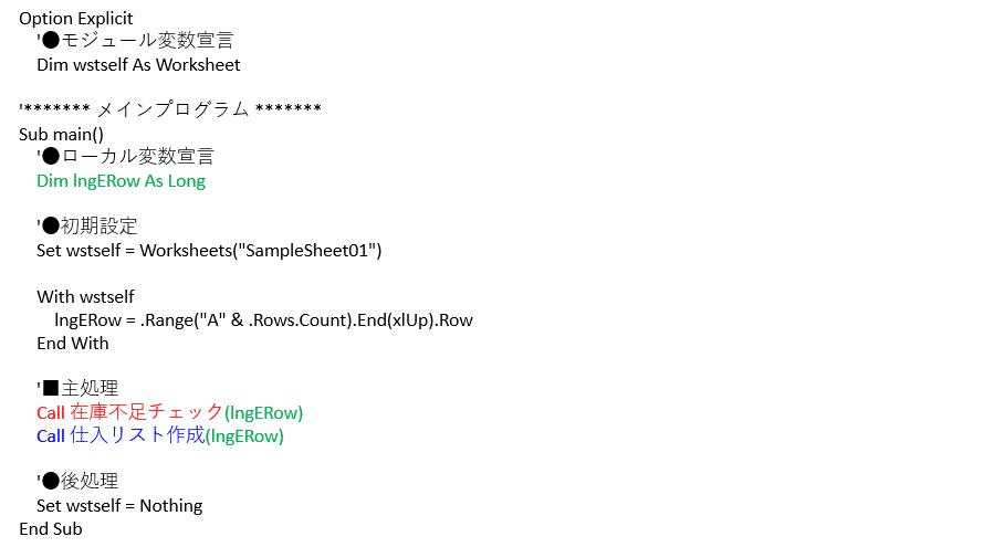 引数を使用したVBAサンプルコード(メインコードとモジュール変数宣言)