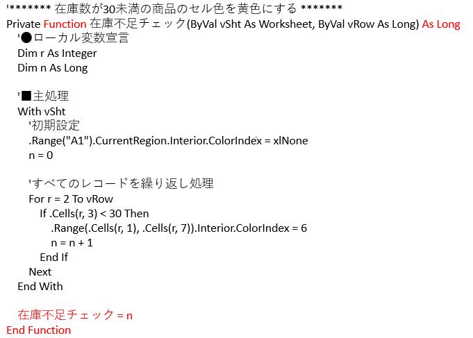 「在庫不足チェック」Functionプロシージャ