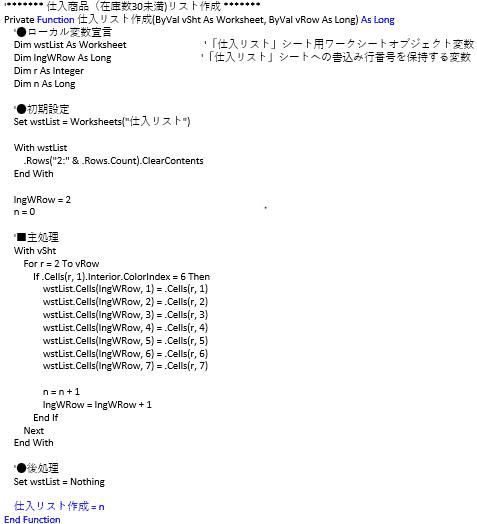 「仕入リスト」作成Functionプロシージャ