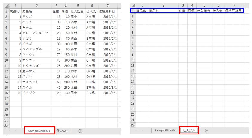 「SampleSheet01」シートと「仕入リスト」シート