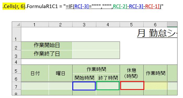 作業時間欄に計算式を入力するためのVBAコード