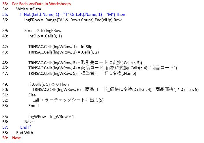 各担当者シートのレコードを「T_取引レコード」シートに転記する処理